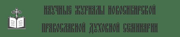 Научные журналы Новосибирской Православной Духовной Семинарии
